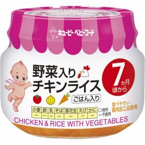 キユーピー キユーピーベビーフード 野菜入りチキンライス 7ヵ月頃から (70g) 【ベビー・キッズフード】