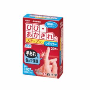 白十字 FC ストップバン レギュラー 20枚入 【医療機器】