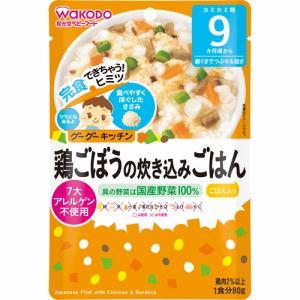 和光堂(WAKODO) グーグーキッチン 鶏ごぼうの炊き込みごはん [9か月頃から] (80g) 【ベビーフード】