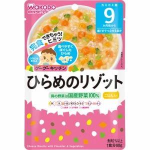 和光堂(WAKODO) グーグーキッチン ひらめのリゾット [9か月頃から] (80g) 【ベビーフード】