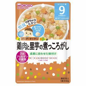 和光堂(WAKODO) グーグーキッチン 鶏肉と里芋の煮っころがし [9か月頃から] (80g) 【ベビーフード】