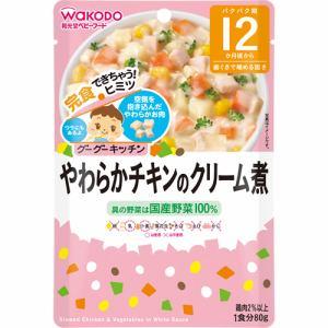 和光堂(WAKODO) グーグーキッチン やわらかチキンのクリーム煮 [12か月頃から] (80g) 【ベビーフード】