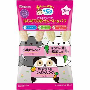 和光堂(WAKODO) 赤ちゃんのおやつ +Caカルシウム バラエティパック はじめてのおせんべい&パフ 7か月頃から (8包入り) 【ベビー・おやつ】