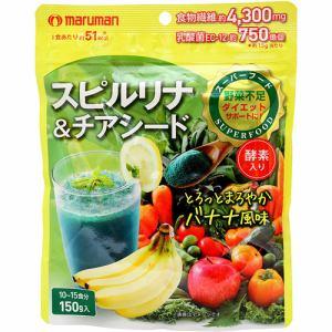 マルマン(maruman) スピルリナ&チアシード (150g) 【ダイエットサポート】