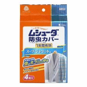 エステー ムシューダ 防虫カバー スーツ・ジャケット用 1年防虫4枚入 【日用消耗品】