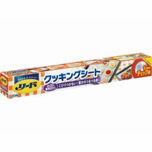 ライオン リード ヘルシークッキングシート 大 30cm×5m 【日用消耗品】