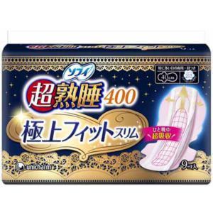 ユニチャーム ソフィ 超熟睡400 極上フィットスリム 9個入 【日用消耗品】