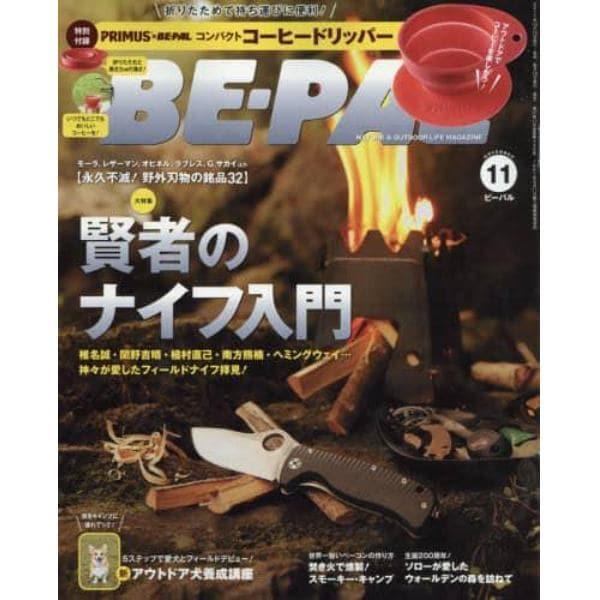 BE-PAL(ビ-パル) 2017年11月号