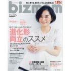 bizmom 2018冬・春号 2018年1月号 ひよこクラブ増刊
