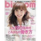 '17夏秋 bizmom 2017年7月号 ひよこクラブ増刊