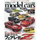 model cars 2017年7月号