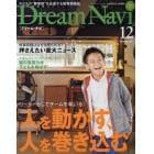 DreamNavi 2017年12月号