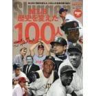 MLB歴史を変えた100人 2017年8月号 SLUGGER増刊