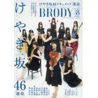 けやき坂46ver. 2017年8月号 BRODY(ブロディ)増刊
