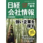 日経会社情報 2017年4月号