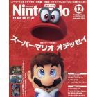 Nintendo DREAM 2017年12月号