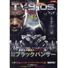 TV Bros 九州 2018年1月27日号