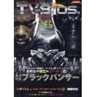 TV Bros 北海道 2018年1月27日号