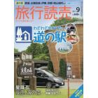 旅行読売 2017年9月号