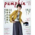 月刊Pumpkin 2017年11月号