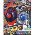 SUPERてれびくん×宇宙戦隊キュウレンジャースーパースターファンブック 2017年4月号 てれびくん増刊