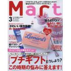 Mart(マート) 2017年3月号