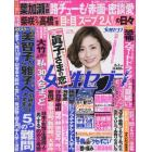 週刊女性セブン 2017年6月1日号