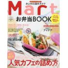 Martお弁当BOOK 2017年5月号 Mart(マート)増刊