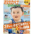お出かけBaby-mo育脳スペシャル 2015年5月号 Baby-mo増刊