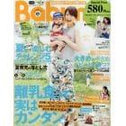 Baby-mo7月号増刊(付録なし版) 2015年7月号 Baby-mo増刊