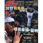 F1速報 2018年1月11日号