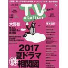 TVステーション東版 2017年6月24日号
