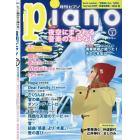 Piano 2018年2月号