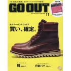 OUTDOOR STYLE GO OUT 2017年11月号