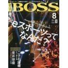 月刊BOSS 2017年8月号