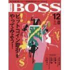 月刊BOSS 2017年12月号