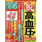 健康生活マガジン「健康一番」けんいち(6) 2017年10月号 コーチングクリニック増