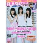 FLASH増刊 2017年9月号
