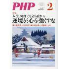 P H P 2018年2月号