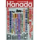 月刊Hanada 2017年8月号