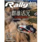 RALLY PLUS(14) 2017年7月号 F1速報増