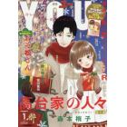 YOU(ユー) 2018年1月号