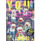 YOU(ユー) 2017年10月号