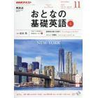 NHKテレビおとなの基礎英語 2017年11月号
