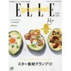 ELLE gourmet 2017年9月号