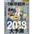 週刊東洋経済 2018年1月6日号