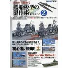 ゼロから始める艦船模型の製作術総ざらい(2) 2017年9月号 モデルアート増刊
