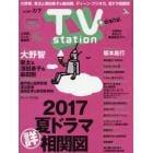 TVステーション西版 2017年6月24日号