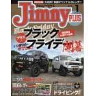 Jimny plus(ジムニープラス) 2018年1月号