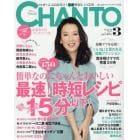 CHANTO(チャント) 2015年3月号